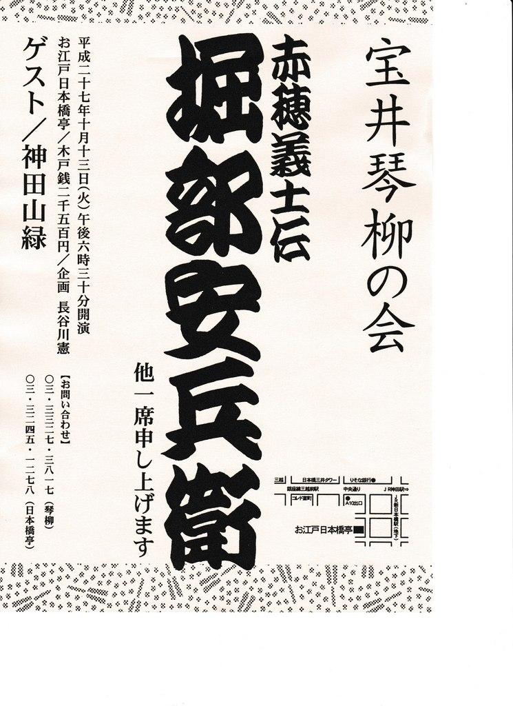 琴柳会2015.jpg