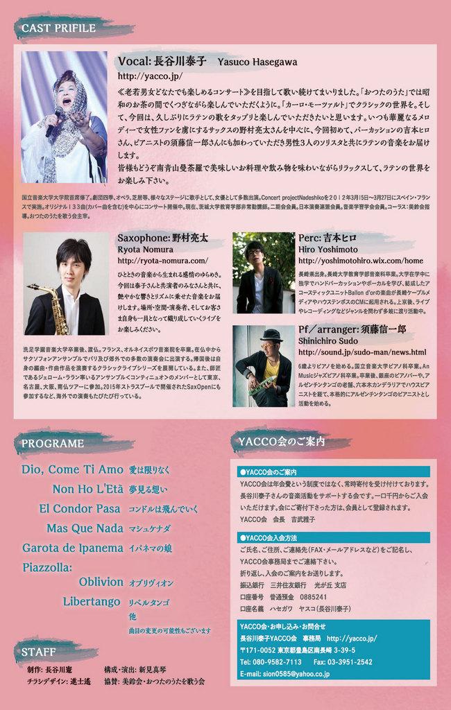 web_ウラ.jpg